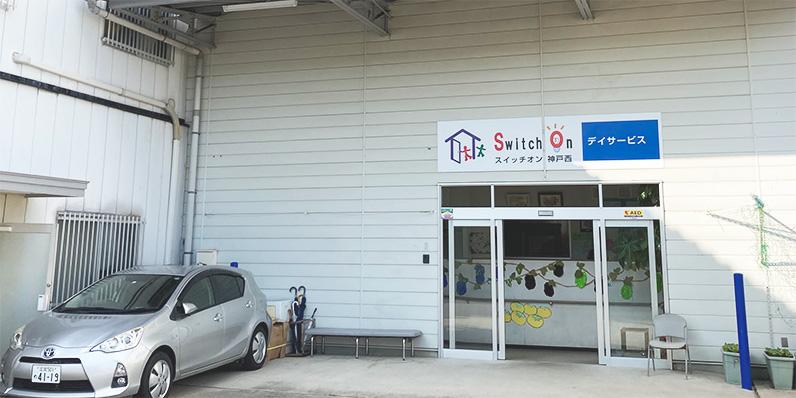スイッチオン神戸西 外観