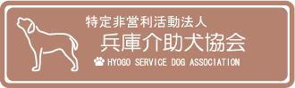 特定非営利活動法人兵庫介助犬協会バナー